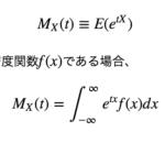 積率母関数とは?モーメントの求め方も解説