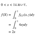 周辺確率とは?例を交えてわかりやすく解説