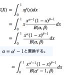 ベータ分布の期待値・分散の導出