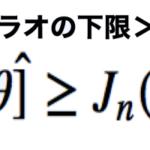 クラメール-ラオの下限とは?解説と証明