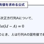 固有値、固有ベクトルの求め方と例題