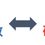 離散型と連続型の違い 例を用いて解説