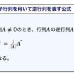 余因子行列を用いた逆行列の求め方と例題