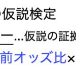 ベイズ統計の仮説検定〜ベイズファクター〜【第4回】