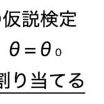 ベイズ統計の仮説検定〜点帰無仮説の場合〜 【第5回】
