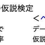 ベイズ統計の仮説検定〜頻度論との違い〜【第1回】