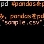 pandasでcsvファイルをデータフレームとして読み込む【Python3】