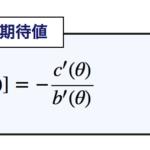 指数型分布族の性質を利用した期待値・分散の求め方