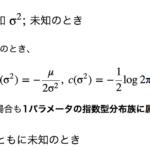 指数型分布族に分類される確率分布の一覧と証明