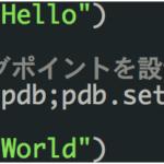 PdbでPythonコードを楽にデバッグする方法