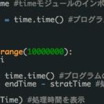 Python3でプログラムの処理速度を計測する方法